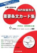 知的財産四法重要条文カ-ド集(「特許法・実用新案法」編)