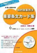 知的財産四法重要条文カ-ド集(「意匠法・商標法」編)