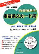 知的財産四法重要条文カ-ド集(「特許・実用新案・意匠・商標法)