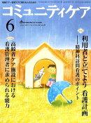 コミュニティケア 15年6月号(17-6)