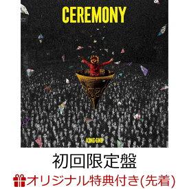 【ファミリーマート受け取り限定先着特典】【楽天ブックス限定 オリジナル配送BOX】CEREMONY (初回限定盤 CD+Blu-ray) (オリジナルドリンクホルダー付き) [ King Gnu ]
