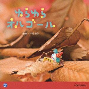 0・1・2歳児のための音楽アルバムシリーズ::ゆらゆら オルゴール [ (オルゴール) ]