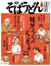 そばうどん2019 (柴田書店MOOK) [ 柴田書店 ]