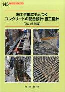 施工性能にもとづくコンクリートの配合設計・施工指針(2016年版)