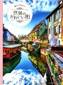 世界を旅している気分になれる!子供と一緒に楽しめる世界の国について書かれている本を探しています。