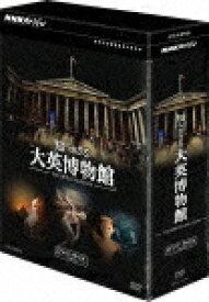 NHKスペシャル 知られざる大英博物館 DVD-BOX [ (ドキュメンタリー) ]