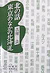 北の話・東京のなかの北海道