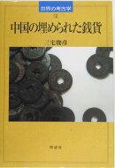 中国の埋められた銭貨