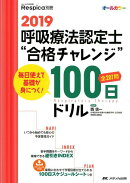 """2019 呼吸療法認定士""""合格チャレンジ""""100日ドリル"""