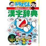 ドラえもんの漢字辞典(ステップ3)改訂新版 五・六年生の漢字384字 (ドラえもんの学習シリーズ)
