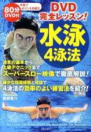 水泳4泳法