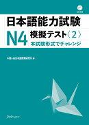 日本語能力試験N4模擬テスト〈2〉