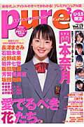 ピュア・ピュア(vol.17)
