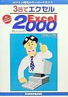 3日でエクセルMicrosoft Excel 2000