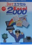 3日でエクセルMicrosoft Excel 2000(マクロ入門編)