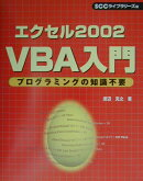 エクセル2002 VBA入門