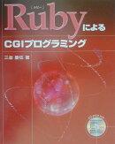 RubyによるCGIプログラミング