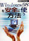 Windows 98を安全に使う方法