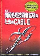 情報処理技術者試験のためのCASL 2(きゃっするつー)改訂
