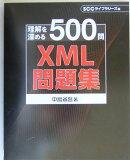 XML問題集