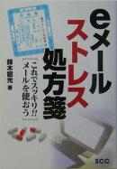 eメ-ルストレス処方箋