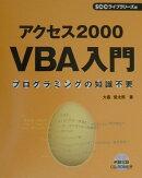 アクセス2000 VBA入門