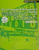 Dreamweaver(ドリームウィーヴァー) 4/Fireworks 4 St