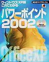 これでわかるパワ-ポイント2002