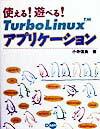 使える!遊べる!TurboLinuxアプリケーション