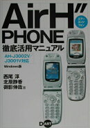 Air H″phone徹底活用マニュアル