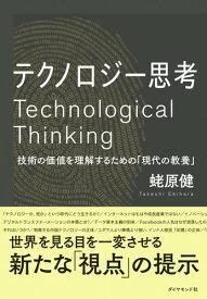 テクノロジー思考 技術の価値を理解するための「現代の教養」 [ 蛯原 健 ]