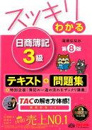スッキリわかる日商簿記3級第8版