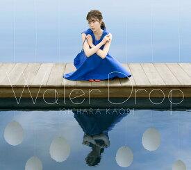 石原夏織 2ndアルバム「Water Drop」(初回盤 CD+Blu-ray) [ 石原夏織 ]