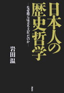 日本人の歴史哲学