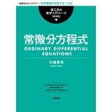 常微分方程式新装版 (理工系の数学入門コース 新装版)