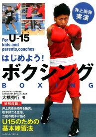 はじめよう!ボクシング For U-15 kids and parents [ 大橋秀行 ]