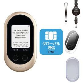【クーポンで10%OFF】POCKETALK(ポケトーク)携帯型通訳機 グローバル通信(2年)付き ゴールド W1PGG + 専用アクセサリー3点(ネックストラップ/画面保護シール/クリアケース)