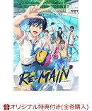 【楽天ブックス限定全巻購入特典】RE-MAIN DVD 3 (特装限定版)(描き下ろしA3クリアポスター<清水みなと、岡栄太…