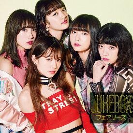 JUKEBOX (CD+DVD) [ フェアリーズ ]