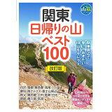 関東日帰りの山ベスト100改訂版 (ブルーガイド 山旅ブックス)
