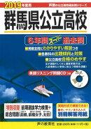 群馬県公立高校(2019年度用)