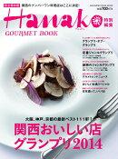 関西おいしい店グランプリ(2014)