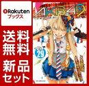 AKB49〜恋愛禁止条例〜 29冊セット