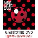 【楽天ブックス限定先着特典+早期予約特典】LADYBUG (初回限定盤B CD+DVD)(ポストカード(楽天ブックス ver.)+オリ…
