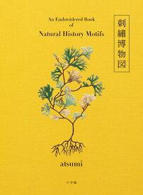 刺繍博物図 (実用単行本) [ atsumi ]