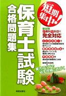 保育士試験合格問題集改訂第5版