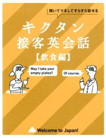 キクタン接客英会話【飲食編】