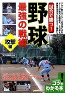試合で勝つ!野球最強の戦術