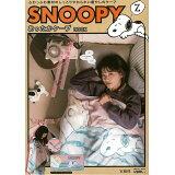 SNOOPY あったかケープ BOOK ([バラエティ])