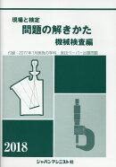 現場と検定問題の解きかた機械検査編(2018年版)